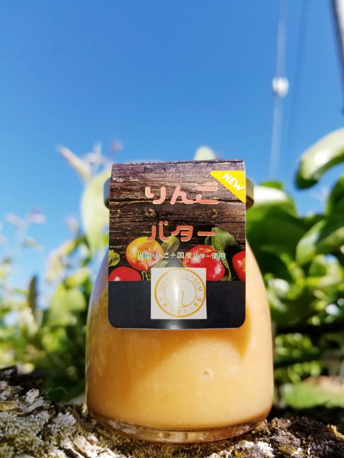 世羅幸水農園の「りんごバター」