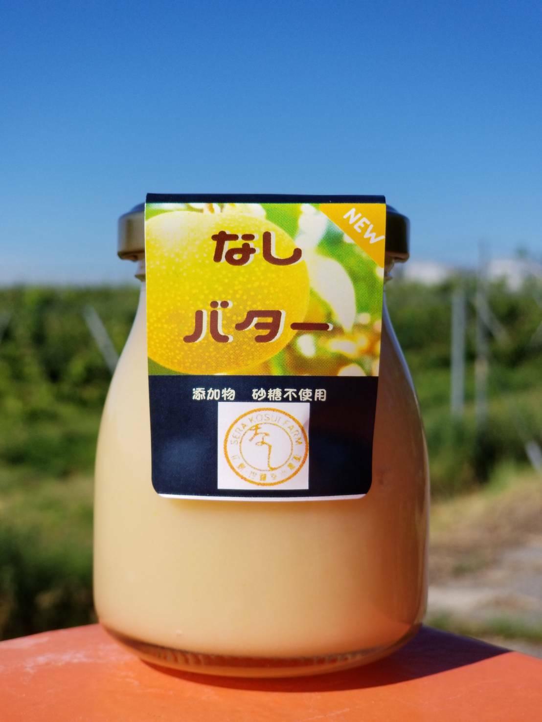 世羅幸水農園の「なしバター」