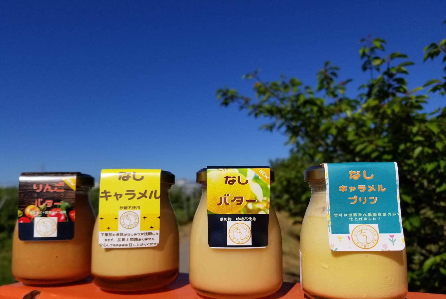 世羅幸水農園の「なしバター、なしキャラメル、なしキャラメルプリン、りんごバター」