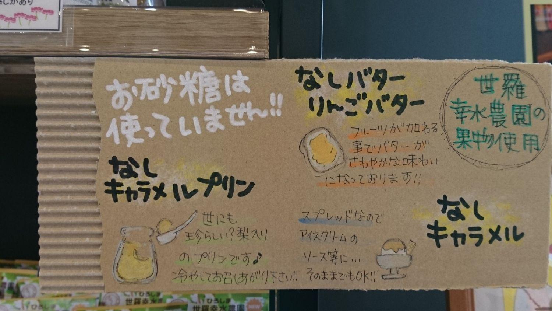 空の駅オーチャード 世羅幸水農園のオリジナル商品 3